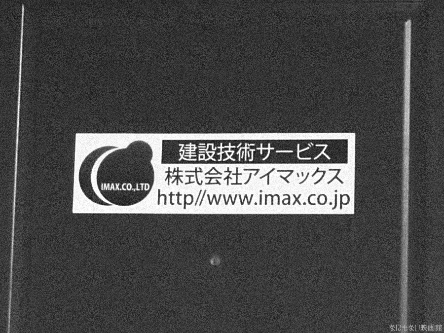 IMAX仙台営業所